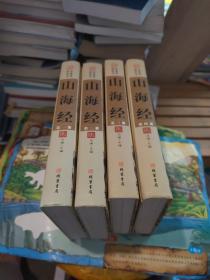 山海经 全四册  一版一印