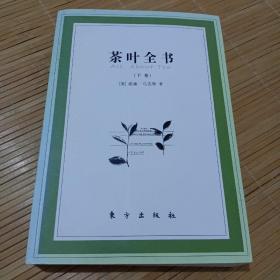 茶叶全书(下)