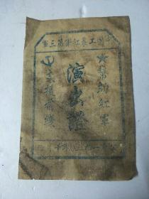 中国工农红军第三军演出证