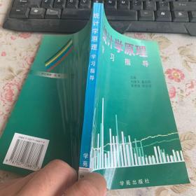 统计学原理学习指导