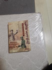 毛泽东与林彪(2000年3月一版一印,印1000册,大32开。)