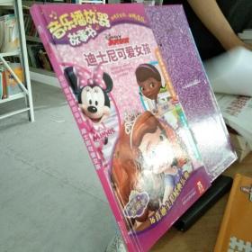 音乐播放器故事书:迪士尼可爱女孩