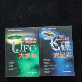 最具悬念世界未解之谜丛书:飞碟大纪实:探索不明飞行物之谜+UFO大揭秘 两本合售
