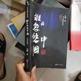 中国文物黑皮书2:谁在忽悠中国