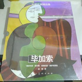 外国名家精品集·毕加索(全二册)