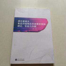 湖北省城乡食品冷链物流系统需求预测:理论、实践与创新