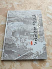 杭州工艺美术瑰宝集