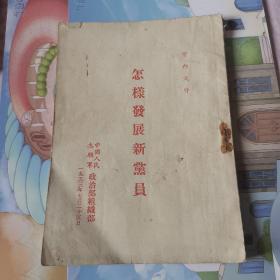 怎样发展新党员,中国人民志愿军政治部组织部编,1953年