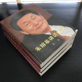 朱镕基讲话实录 1、2、3卷