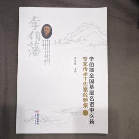 李伯藩全国基层名老中医药专家传承工作室经验集