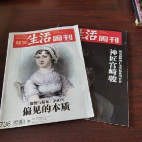三联生活周刊(2013年,第21、40期。2册合售)