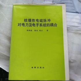 精装本(带护封):《核爆炸电磁脉冲对电力及电子系统的耦合》