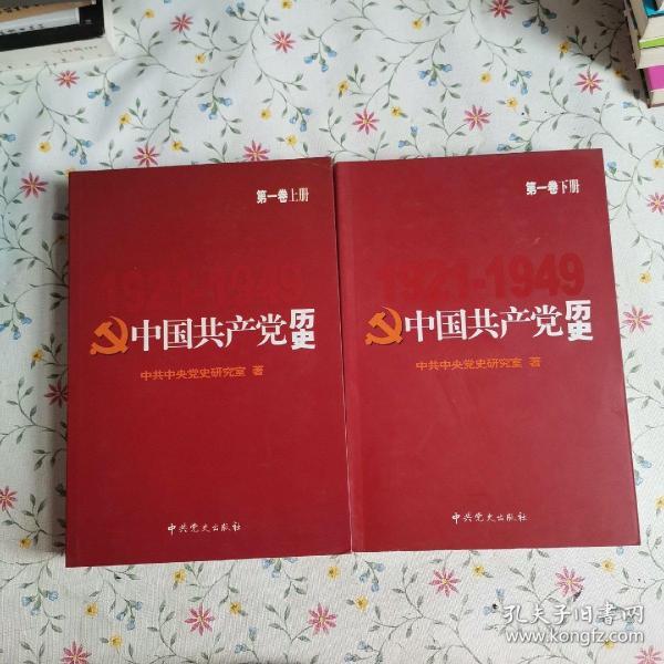中国共产党历史.第1卷  上下