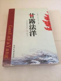 甘露法洋:菩提道次第廣論釋義