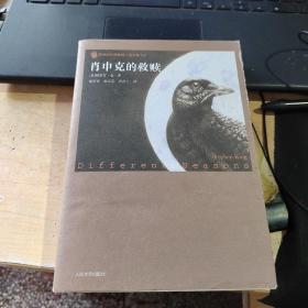 肖申克的救赎:新世纪外国畅销小说书架(实物拍照)