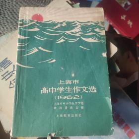 上海市高中学生作文选(1962)