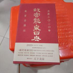 故宫龙泉日历(公历2020年)