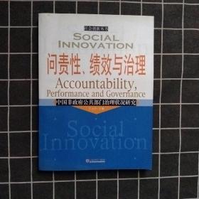 问责性、绩效与治理:中国非政府公共部门治理状况研究