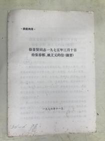 供批判用:徐景贤同志一九七五年三月十日给张春桥、姚文元的信(摘要)