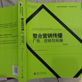 营销学精选教材·英文影印版:整合营销传播广告促销与拓展(第7版)