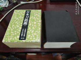 日本刀铭鉴[3版]