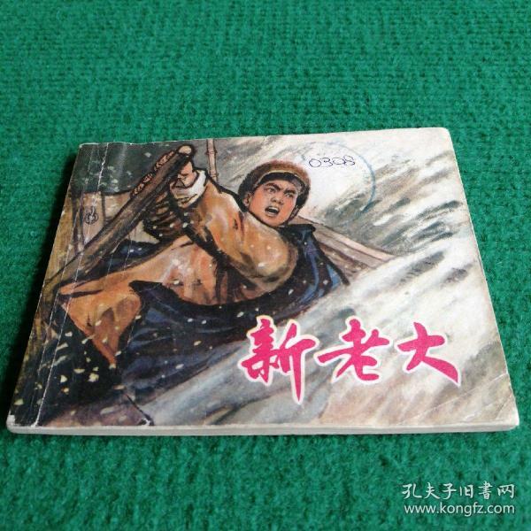 文革时期连环画《新老大》1973   一版一印   上海人民出版社   绘画  工农兵美术创作学习班