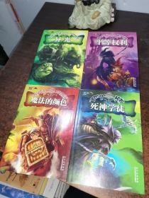 世界奇幻大师丛书:魔法的颜色、异光、平等权利、死神学徒(4册合售)