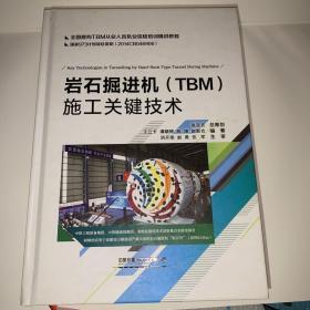 岩石掘进机(TBM)施工关键技术/全国盾构TBM从业人员执业资格培训精讲教程