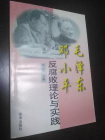 毛泽东 邓小平 反腐败理论与实践【作者签赠本】(一版一印)【正版!此书籍几乎未阅 干净 无勾画不缺页】
