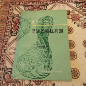 非线性科学丛书:混沌的微扰判据