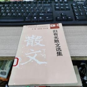 归有光散文选集:百花散文书系古代部分