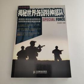 特战精锐:揭秘世界各国特种部队