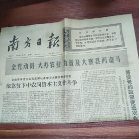 南方日报-第2834号-1975年11月24日-文革报