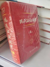 现代汉语词典(第6版),