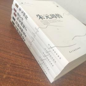 吴晗经典作品集(全5册)朱元璋传+历史的镜子+吴晗论明史上下册+谈学习