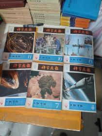 科学画报1979(1.2.3.4.6.7.8.10.11)9本