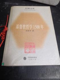 基督教哲学1500年【中国文库】(馆藏)