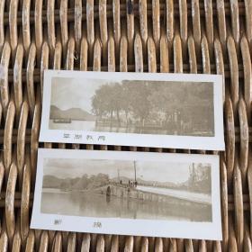 老照片2张(平湖秋月 断桥)