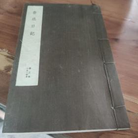 鲁迅日记 一九一四年第三册