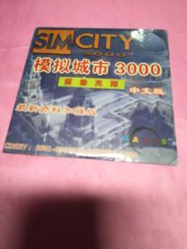 游戏盘:模拟城市3000探索无限(1DVD)中文版(最新资料加强版)