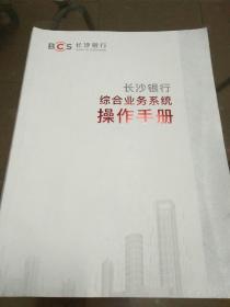 长沙银行综合业务系统操作手册