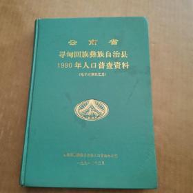 云南省寻甸回族彝族自治县1990年人口普查资料(电子计算机汇总)