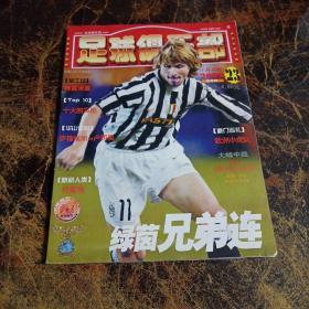 足球俱乐部2003年12月A版23期【无海报】