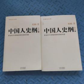 中国人史纲(上下)