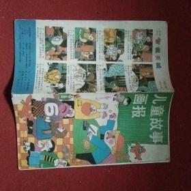 儿童故事画报  1989年6期