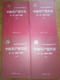 中国共产党历史(第一卷上下,第二卷上下。四本全)