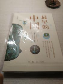 最早的中国:二里头文明的崛起(作者签名钤印本)