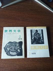 世界文学1978年1.2期