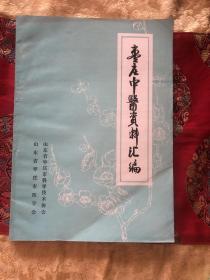 枣庄中医资料汇编