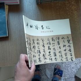 半亩斋墨迹一张维忠书法艺术  实物拍图 现货 无勾画
